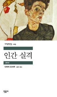 인간실격 - 세계문학전집 103(20쇄)