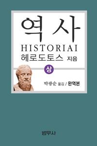 역사(상)