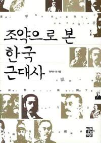 조약으로 본 한국 근대사
