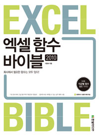 엑셀 함수 바이블 2010