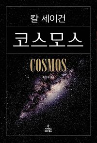 코스모스-보급판