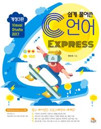 쉽게 풀어쓴 C언어 Express [개정3판]