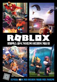 로블록스 공식 가이드북 어드벤처 게임편