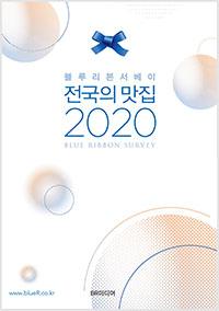 전국의 맛집 2020